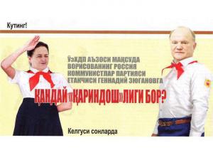 """ХДП """"Миллий тикланиш"""" устидан прокуратурага ариза киритди"""