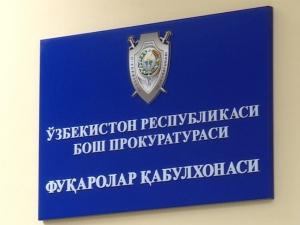 Бош прокурор бир кунда 125 фуқаронинг арзини тинглади