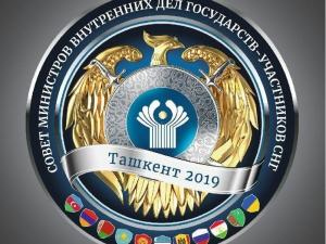 Бугун Тошкентда МДҲ давлатлари Полиция экспертларининг йиғилиши бўлиб ўтади