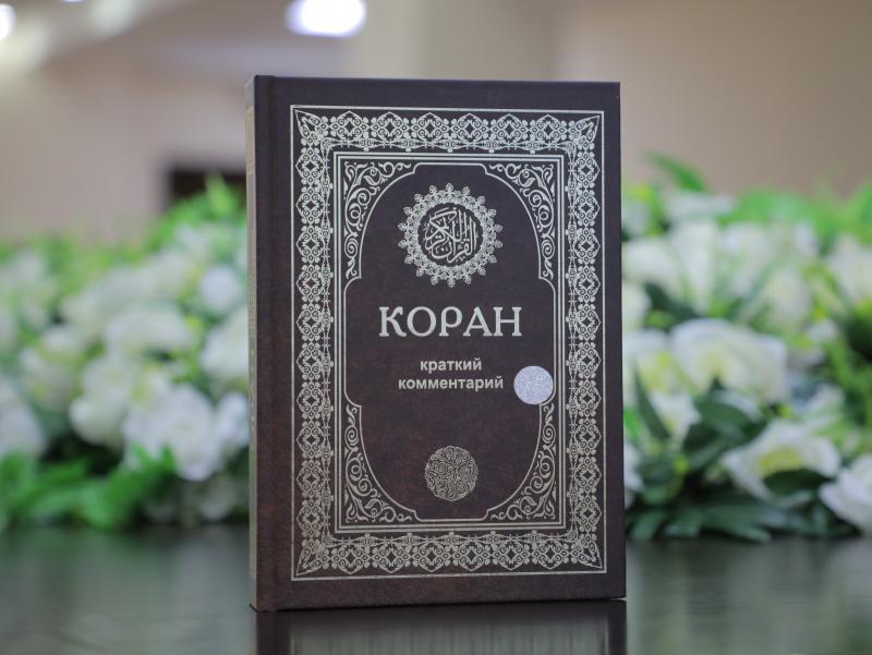 """Шайх Абдулазиз Мансурнинг """"Коран. Краткий комментарий"""" китоби нашр этилди"""
