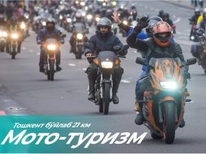 """""""Тошкент бўйлаб 21 км"""" хайрия акцияси ўтказилади"""