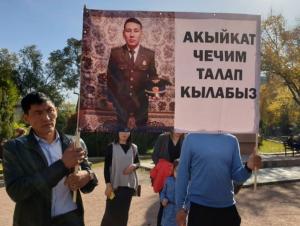 Бишкекда Сагимбоевнинг яқинлари митинг уюштирди
